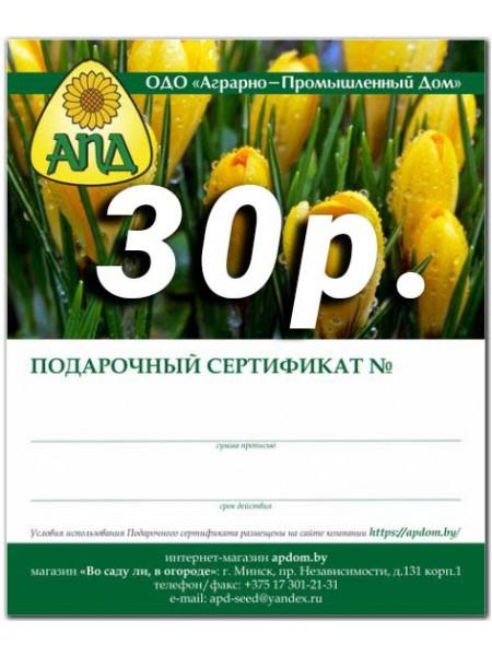 Подарочный сертификат на бумажном носителе номиналом 30 руб.