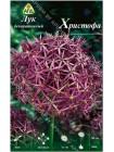 Лук декоративный Христофа (Allium christophii)