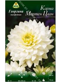 Георгина Карма Мартен Цван