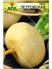 Репа Петровская (Brassica rapa L.)