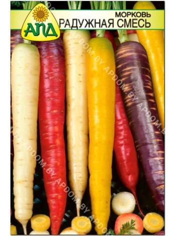 Морковь Радужная смесь (Daucus carota)