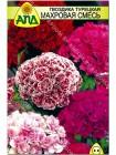 Гвоздика турецкая махровая смесь (Dianthus barbatus )