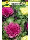 Капуста декоративная (Brassica oleracea)