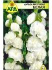 Мальва махровая белая (Althaea rosea)