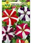 Петуния Звезда смесь (Petunia x hybrida multiflora)