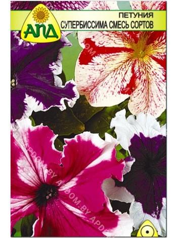 Петуния смесь сортов Супербиссима (Petunia grandiflora )