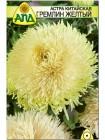 Астра Гремлин желтый (Callistephus chinensis)