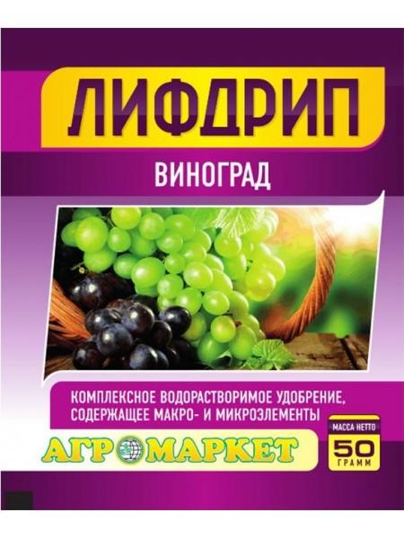 Лифдрип: для винограда