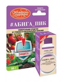 Фунгицид АБИГА_ПИК 75гр.