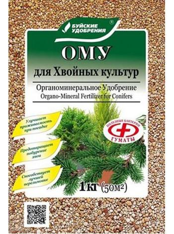 ОМУ Для ХВОЙНЫХ культур, Пакет 1 кг.