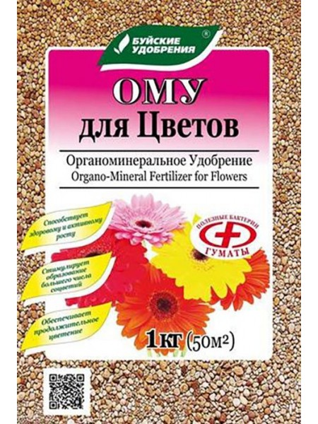 ОМУ Для ЦВЕТОВ, Пакет 1 кг.