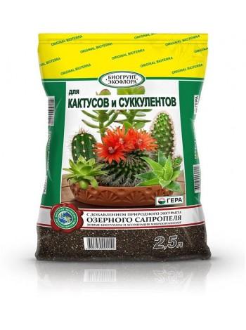 БиоГрунт Для кактусов и суккулентов, Пакет 2,5 л.