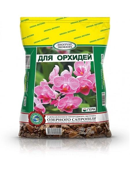 БиоГрунт Для орхидей, Пакет 2,5л.