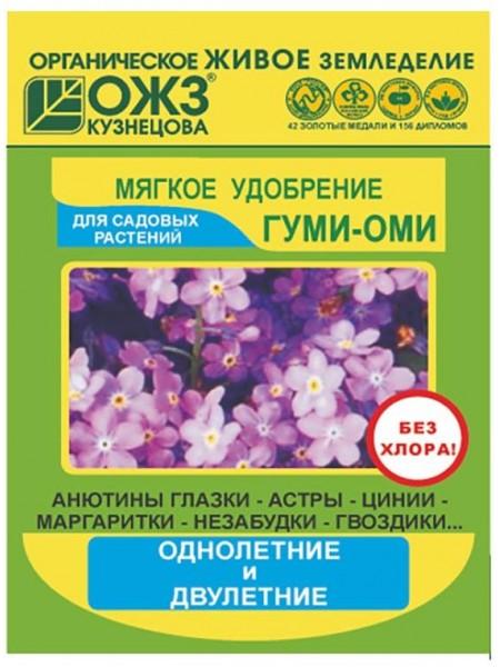 ГУМИ Однолетние цветы, Пакет 50гр.