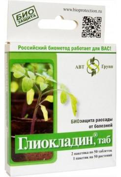 ГЛИОКЛАДИН (Глиокладин, ТАБ) (на основе полезного почвен- ного гриба Trichoderma harziannum штамм ВИЗР – 18)