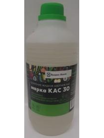 Удобрение жидкое марка КАС 30 470мл.